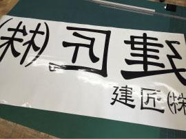 カッティングシート文字