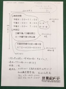 カッティングシートFAX注文例