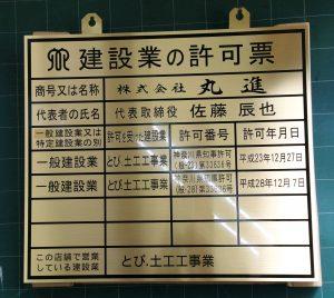 建設業の許可票カッティングシート