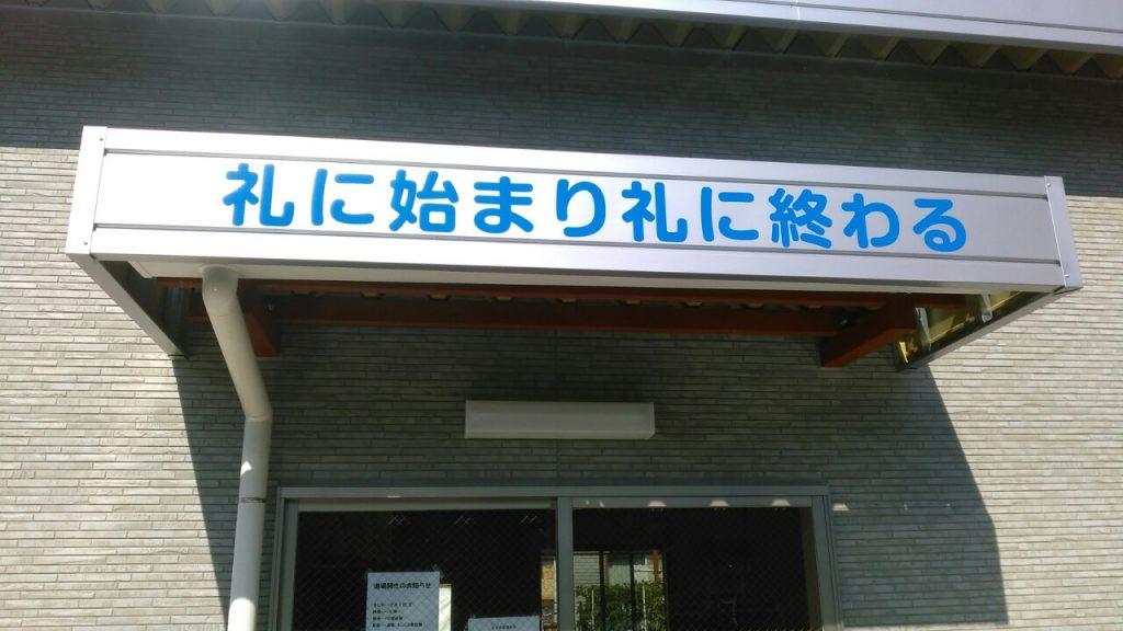 入口カッティング文字